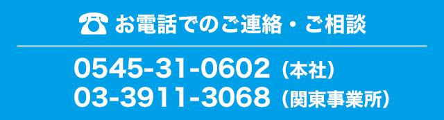 お電話でのご連絡・ご相談